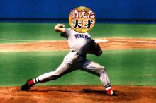 上地雄輔、亡き横浜高校史上最高の天才を思い涙…「キャッチボールしたい」