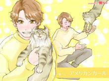 お姉ちゃん大好き!あなたを癒やす弟系アメリカンカール【猫カレ】