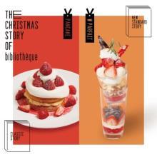 新定番デザートもお目見え♡ビブリオテークで「それぞれのクリスマスの物語」をテーマにしたフェアが開催♩