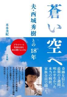 西城秀樹さんの妻・美紀さん綴る闘病記 『蒼い空へ 夫・西城秀樹との18年』が初登場TOP10入り