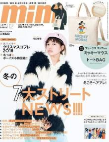 SNS全盛時代に売上好調 ストリートファッション誌『mini』の魅力とは?