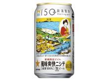 新潟限定ビイル「風味爽快ニシテ 新潟開港150周年記念缶」発売