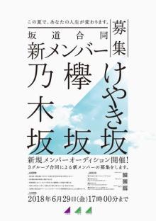 坂道合同オーディション配属決定 乃木坂4期11人、欅坂2期9人、けやき坂3期1人