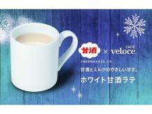 カフェ・ベローチェから冬季限定「ホワイト甘酒ラテ」新登場