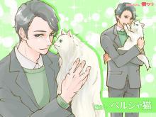 気品あふれる貴族系男子…ペルシャ猫との優雅なひととき【猫カレ】