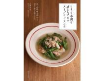 日常の不調を症状別にケアするスープ&ドリンクの簡単レシピ本