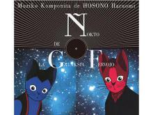 名盤「銀河鉄道の夜」サウンドトラックが特別版で登場!