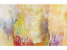 テレビ朝日1Fに注目のレストラン「AVOSETA」オープン