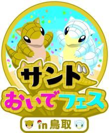 『ポケモン』サンド、鳥取ふるさと大使に任命 都道府県×ポケモンの3度目コラボ