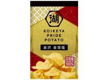 "「KOIKEYA PRIDE POTATO」に金きらめく""金箔ポテチ""が誕生!"