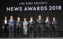 今年LINEユーザーに支持されたメディア『NEWS AWARDS 2018』発表 朝日新聞ら受賞