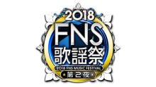 いよいよ今夜放送『2018FNS歌謡祭 第2夜』の豪華出演アーティストはこちら!