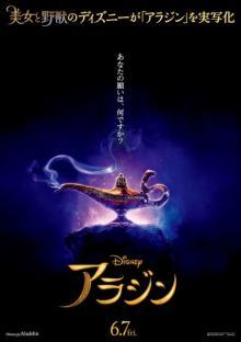 ディズニー実写版『アラジン』6・7日本公開 ジーニー役でウィル・スミスが出演