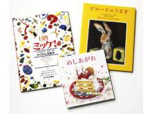 西武渋谷店でクリスマス「絵本」プレゼントキャンペーン開催