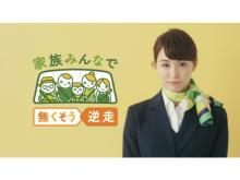 新井恵理那出演の動画「年末年始は運転能力チェック!」公開