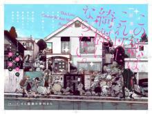 『この恋はこれ以上綺麗にならない。』ジャンプ+で連載開始 舞城王太郎氏が原作