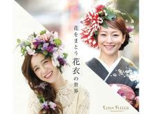 生花を身にまとう「花衣」が新宿マルイ本館に再登場!