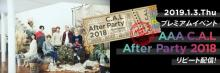 AAA、2018年最後のライブ『After Party』、1・3リピート配信決定