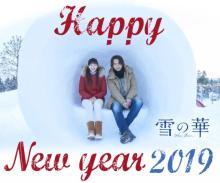 登坂広臣&中条あやみ、かまくらでにっこり 『雪の華』のお正月特別ショットが到着