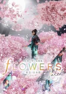ここだけの限定さくらドリンクも♡リプトンTEA STANDの特別店舗が「FLOWERS BY NAKED」にオープン!