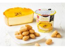 PABLOのチーズタルトが一粒で楽しめる新感覚スナック誕生!