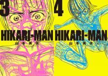 『HIKARI-MAN』コミックス3年ぶり発売 3、4巻同時購入でLEDライト当たる施策も