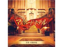 東野圭吾原作「マスカレード・ホテル」のサントラCD発売