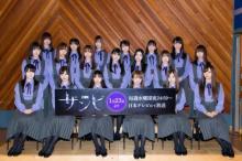 乃木坂46、ドラマ『ザンビ』でアピール「新世代の勢いを感じて」