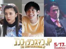 『コンフィデンスマンJP』竹内結子、三浦春馬、ドラマに続き江口洋介も参戦決定