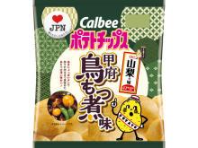 山梨の郷土料理「甲府鳥もつ煮」がポテトチップスに!
