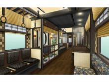 京都を五感で感じる観光特急「京とれいん 雅洛」3月より運行