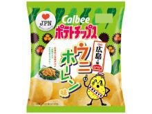 広島のご当地グルメ「ウニホーレン」がポテトチップスに!