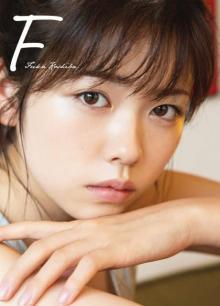 小芝風花、セクシーな撮影にも挑戦 2nd写真集『F』「とても満足のいく一冊」
