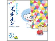 キュートなホワイトライオン「そらいろプッチオン」が絵本に!