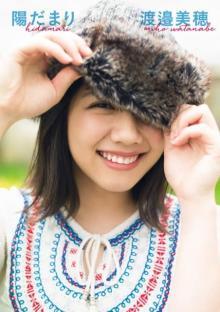 けやき坂46・渡邉美穂の初写真集がTOP10入り、写真集ジャンルでは首位