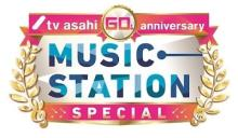 嵐、乃木坂46の出演決定 『Mステ』2・1放送3時間SP 出演者発表第1弾