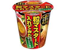 """中華風あんかけ醤油ラーメン×粒マスタードが""""マサカのウマサ""""!"""