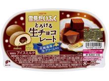 """とろける食感!「雪見だいふく」に""""生チョコ""""味が新登場"""