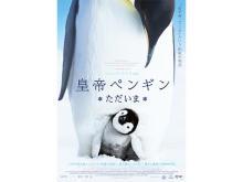 驚きと感動の映画「皇帝ペンギン ただいま」Blu-ray&DVD発売