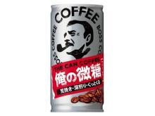 """""""荒挽き・深煎り・ぐっとくる""""ボスの新微糖缶コーヒー、誕生"""