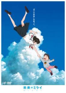 細田守監督『未来のミライ』DVD・BD全3バージョンがTOP10入り