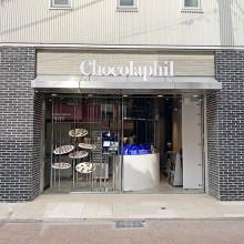 週末、自由が丘でスイーツ巡り。ガトーショコラ専門店「ショコラフィル」を含むテイクアウト限定の3店舗がオープン♡