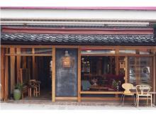 大津に本格珈琲と北欧家具でくつろぐ古民家カフェがOPEN!
