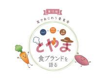 """知って楽しい食べて美味しい!富山の""""旬""""を味わう昼食会"""
