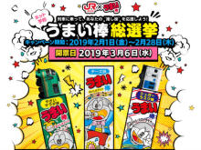 JR九州×うまい棒が異色コラボ!「うまい棒」総選挙開催