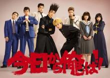 『今日俺』が示したドラマの可能性 Pが語る福田脚本・演出と期待に応えた役者たち