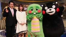 ガチャピンとくまモンがキャスター初共演で熊本の魅力をお届け!