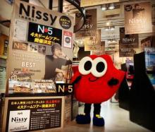 "Nissyのマスコットキャラ「Lippy」渋谷に登場 ベストアルバム発売日""Nissyの日""盛り上げる"