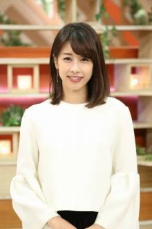 加藤綾子、古巣フジの夕方ニュースのメインキャスターに「とても驚きましたが、嬉しかったです」