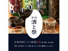 日本酒女子必見!全国の日本酒が集まる「第3回 酒と祭」開催